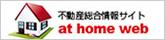 不動産総合情報サイト at home web